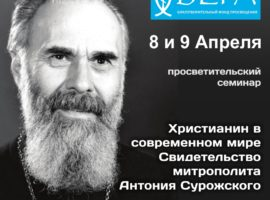 Семинар «Христианин в современном мире. Свидетельство митрополита Антония Сурожского»