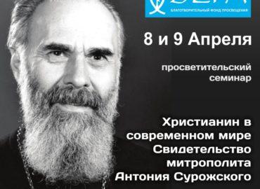 Обучающий семинар «Христианин в современном мире. Свидетельство митрополита Антония Сурожского»