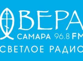 Радио «ВЕРА» в Самаре 96,8 FM