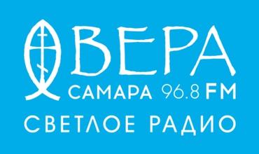 """Радио """"ВЕРА"""" в Самаре 96,8 FM"""
