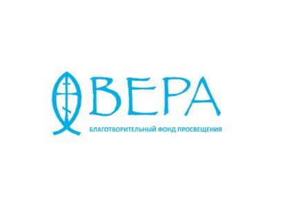 """На уставную деятельность БФП """"Вера"""""""