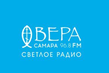 """Радио """"ВЕРА"""" Самара"""