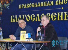 Представители БФП «Вера» провели презентацию книги «Святые разбойники»