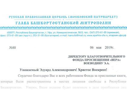 Проект «Святые» разбойники» БФП «Вера» реализуется в 86 регионах России и в восьми странах мира