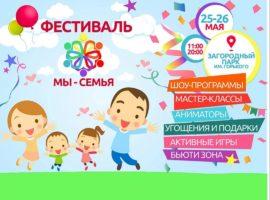 Благотворительный фестиваль «Мы – семья!» в поддержку детей-инвалидов