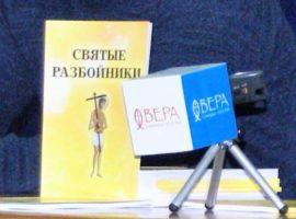 В управлении ФСИН России по Самарской области прошла презентация книги «Святые разбойники»