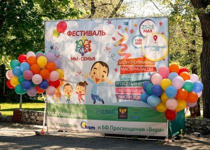 """Благотворительный фестиваль """"МЫ – СЕМЬЯ"""""""