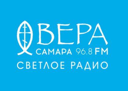 """Вещание Радио """"ВЕРА"""" в Самаре"""