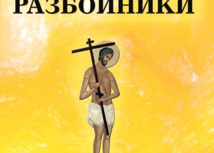 Проект «Святые разбойники» второе издание книги