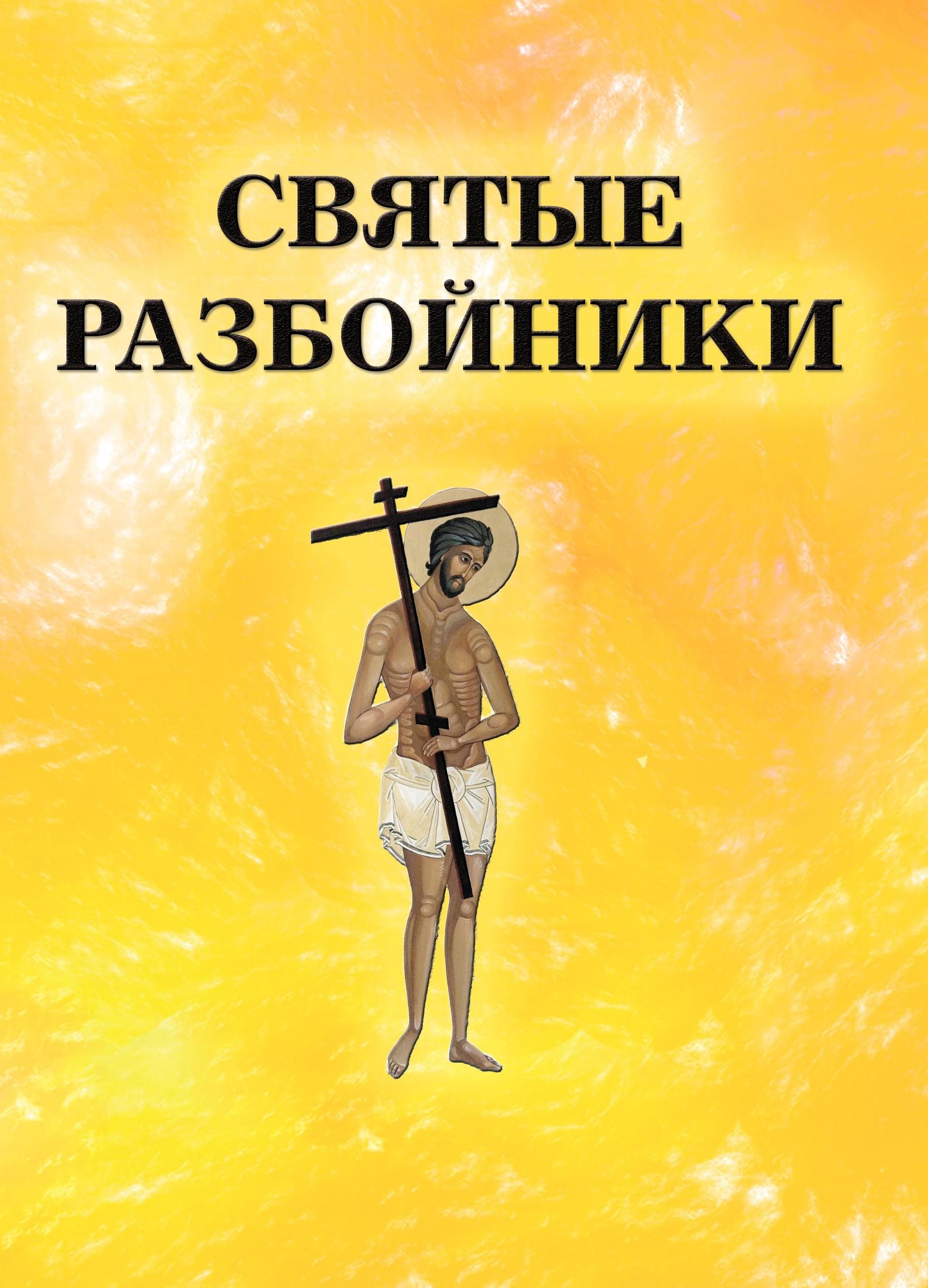 """Заставка для - Проект """"Святые разбойники"""" второе издание книги"""