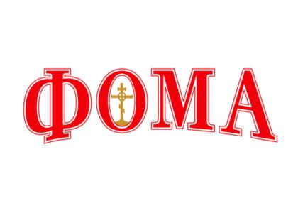 """Частная галерея Сызрани откроет фотовыставку православного Журнала """"ФОМА"""""""