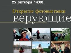 Пресс-центр администрации Тольятти рассказали о Фотовыставке «Верующие»