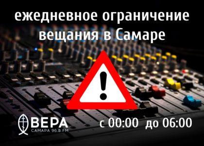 """В Самаре ограничено вещание Радио """"ВЕРА"""""""