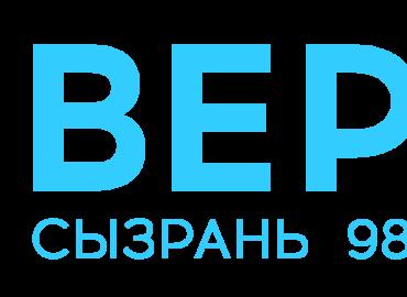 """Радио """"ВЕРА"""" услышат в Сызрани"""