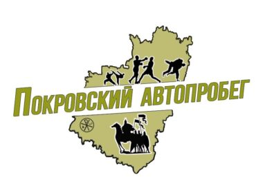 III Покровский автопробег