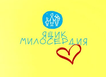 «ЯЩИК МИЛОСЕРДИЯ» в Сызрани