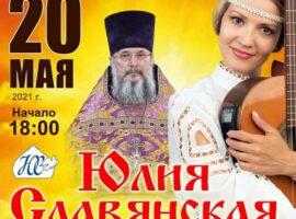 Вечер памяти протоиерея Сергия Гусельникова
