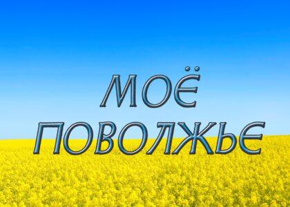 "Самарцы услышат новые выпуски передач цикла ""Моё Поволжье"""