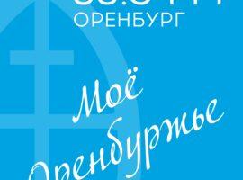 Жителям Оренбурга рассказали о Радио ВЕРА