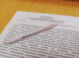 Свердловский ГУФСИН и Фонд подписали соглашение о сотрудничестве